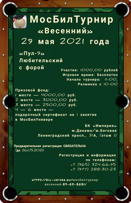 МосБилТурнир_290521_банер